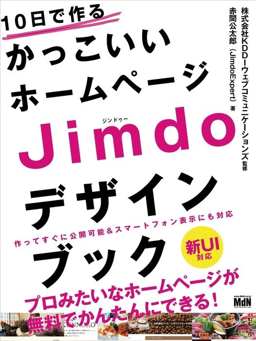 10日で作るかっこいいホームページ Jimdoデザインブック拡大写真