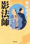 柳橋の弥平次捕物噺 : 1 影法師-電子書籍