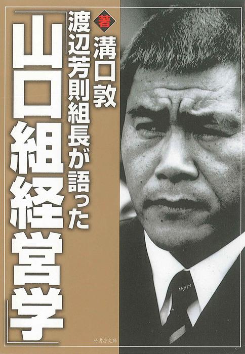 渡辺芳則組長が語った「山口組経営学」拡大写真