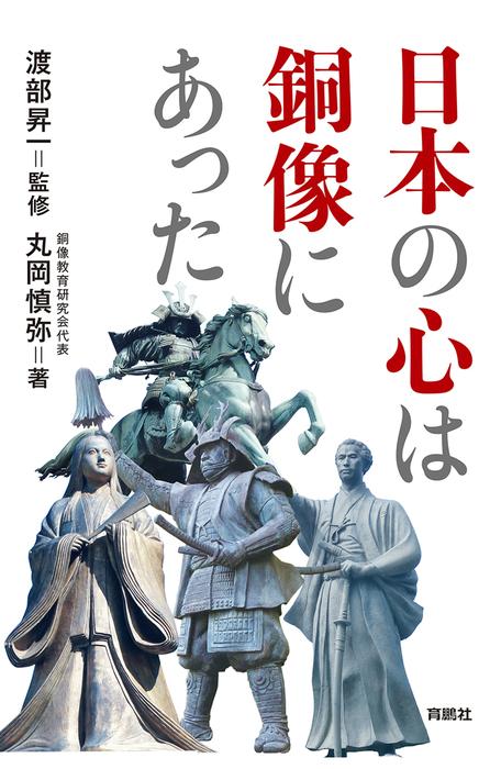 日本の心は銅像にあった拡大写真