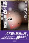 捨て石 集中講義-電子書籍