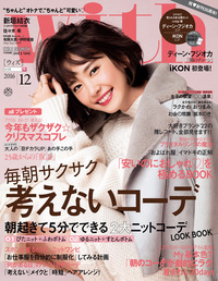 with (ウィズ) 2016年 12月号-電子書籍