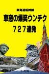 東海道新幹線 車窓の爆笑ウンチク 727連発-電子書籍