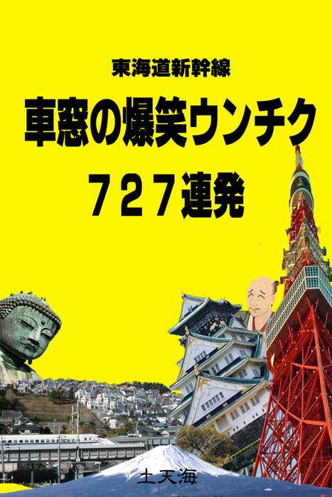 東海道新幹線 車窓の爆笑ウンチク 727連発拡大写真
