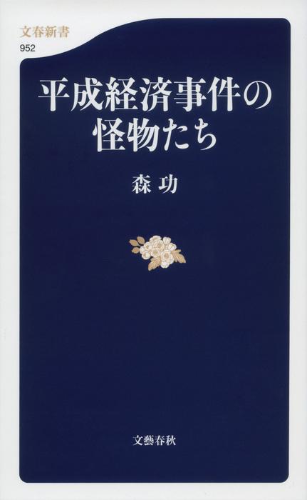 平成経済事件の怪物たち-電子書籍-拡大画像