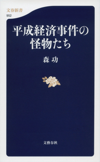 平成経済事件の怪物たち-電子書籍