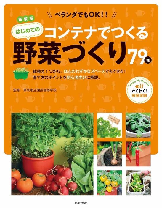 新装版 ベランダでもOK! コンテナでつくる はじめての野菜づくり拡大写真