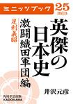 英傑の日本史 激闘織田軍団編 足利義昭-電子書籍