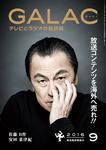 GALAC 2016年 9月号-電子書籍