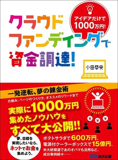 アイデアだけで1000万円! クラウドファンディングで資金調達!-電子書籍