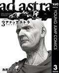 アド・アストラ ―スキピオとハンニバル― 3-電子書籍