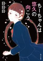 香奈菱高校シリーズ(角川文庫)