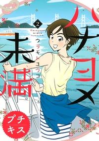 ハナヨメ未満 プチキス(2)-電子書籍