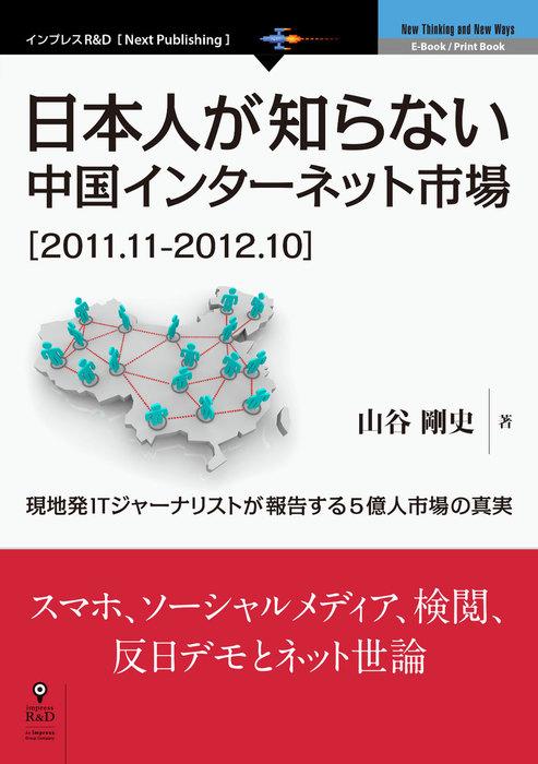 日本人が知らない中国インターネット市場[2011.11-2012.10] 現地発ITジャーナリストが報告する5 億人市場の真実拡大写真