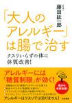 「大人のアレルギー」は腸で治す-電子書籍