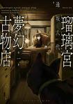 瑠璃宮夢幻古物店 / 1-電子書籍