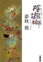 陰陽師 太極ノ巻-電子書籍