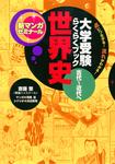 大学受験らくらくブック 世界史 古代~近代へ-電子書籍