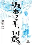 坂本ミキ、14歳。-電子書籍