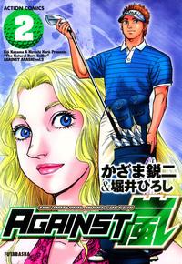 AGAINST嵐 / 2-電子書籍