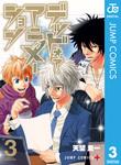デッド・オア・アニメーション 3-電子書籍
