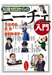 知識ゼロからのニーチェ入門-電子書籍
