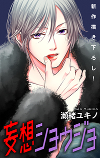 Love Jossie 妄想ショウジョ story10