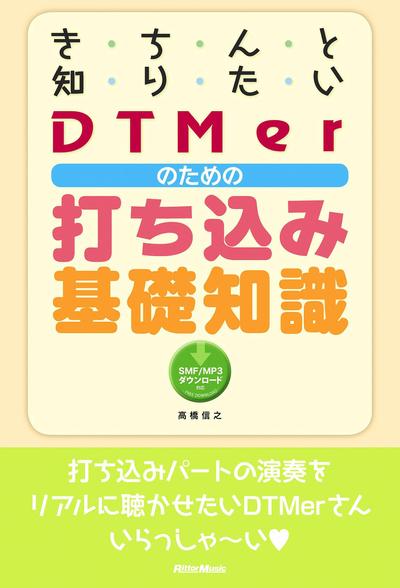 きちんと知りたいDTMerのための打ち込み基礎知識-電子書籍