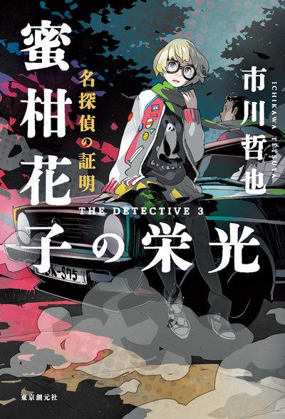 名探偵の証明 蜜柑花子の栄光-電子書籍