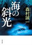 海の斜光-電子書籍