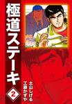 極道ステーキDX(2巻分収録)(2)-電子書籍