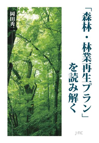 「森林・林業再生プラン」を読み解く-電子書籍