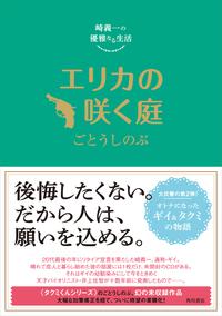 崎義一の優雅なる生活 エリカの咲く庭-電子書籍