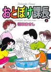 おとぼけ課長 3巻-電子書籍