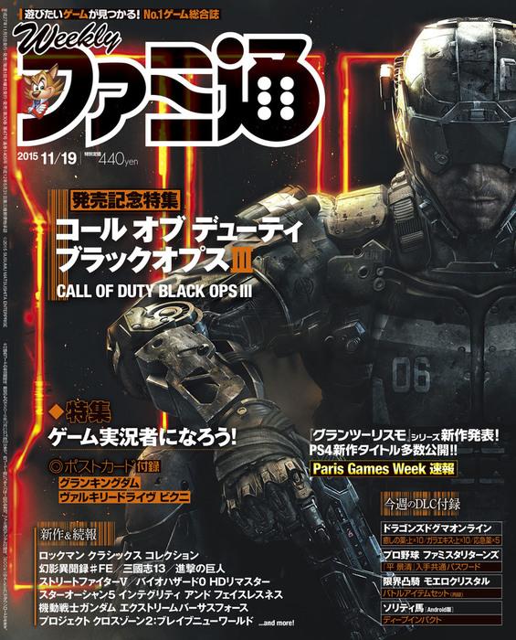 週刊ファミ通 2015年11月19日号拡大写真