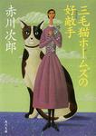 三毛猫ホームズの好敵手-電子書籍