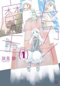 セカイ魔王 1巻-電子書籍
