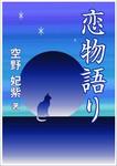 恋物語り-電子書籍