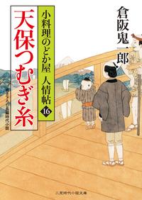 天保つむぎ糸 小料理のどか屋 人情帖16