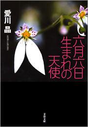 六月六日生まれの天使-電子書籍