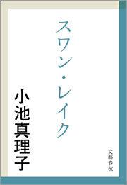 スワン・レイク-電子書籍