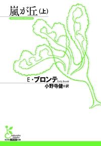 嵐が丘(上)-電子書籍