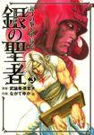 銀の聖者 北斗の拳 トキ外伝 3巻-電子書籍