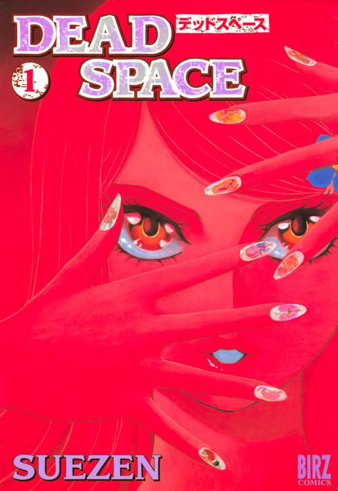 DEAD SPACE (1)拡大写真