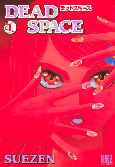 DEAD SPACE (1)-電子書籍