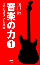 「音楽の力」シリーズ