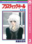 プラスティック・ドール 3-電子書籍