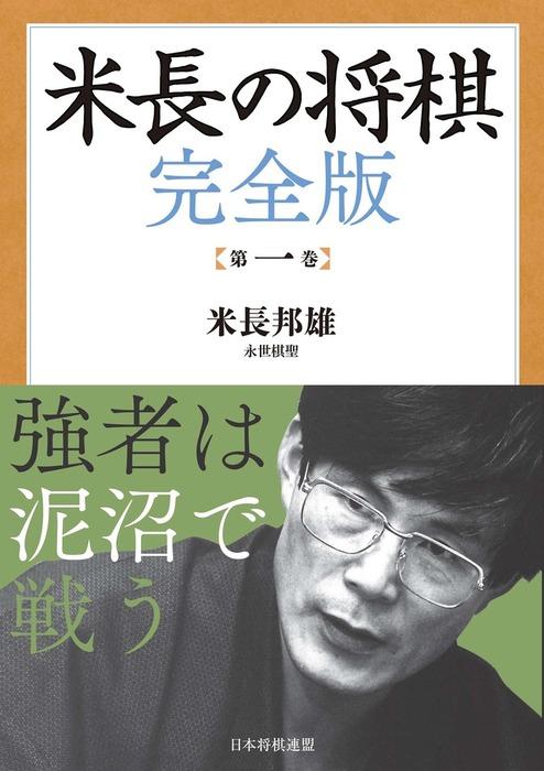 米長の将棋 完全版 第一巻拡大写真