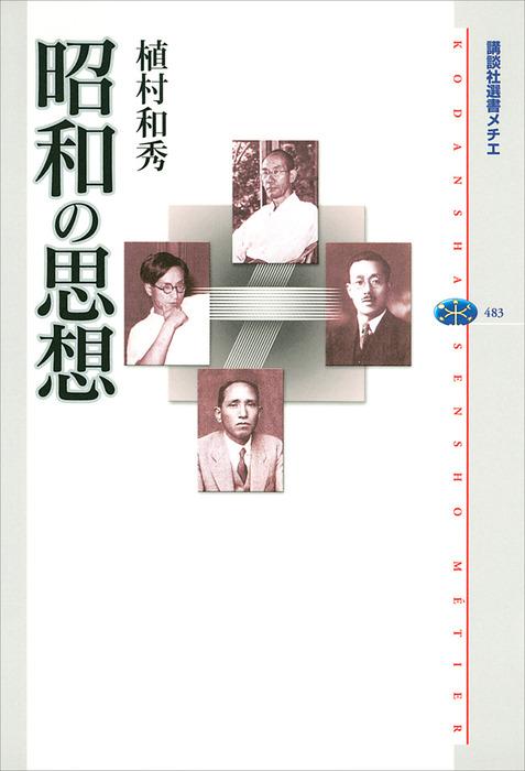 昭和の思想拡大写真