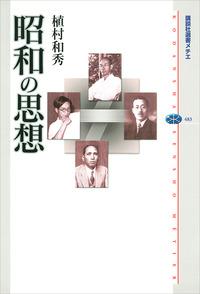 昭和の思想-電子書籍
